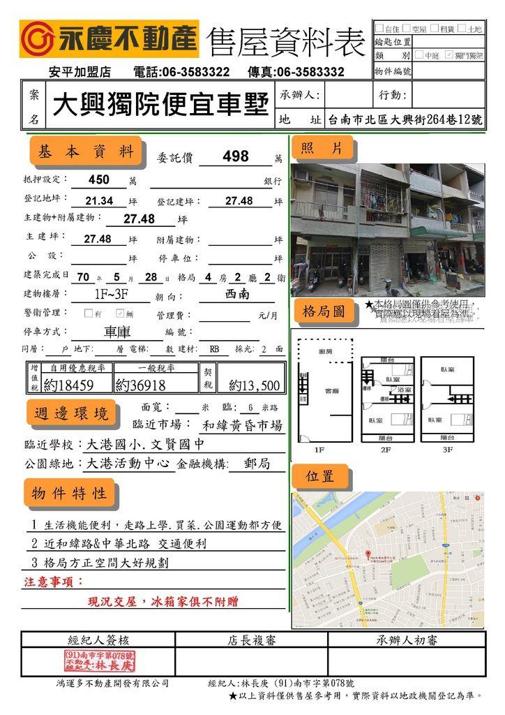 大興街售屋資料表.xls