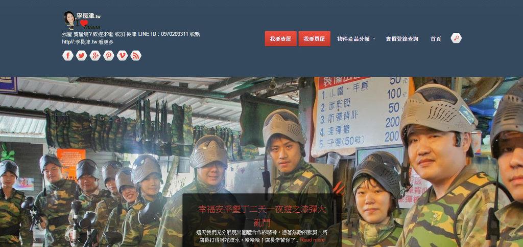 李長津-台南買屋賣屋網