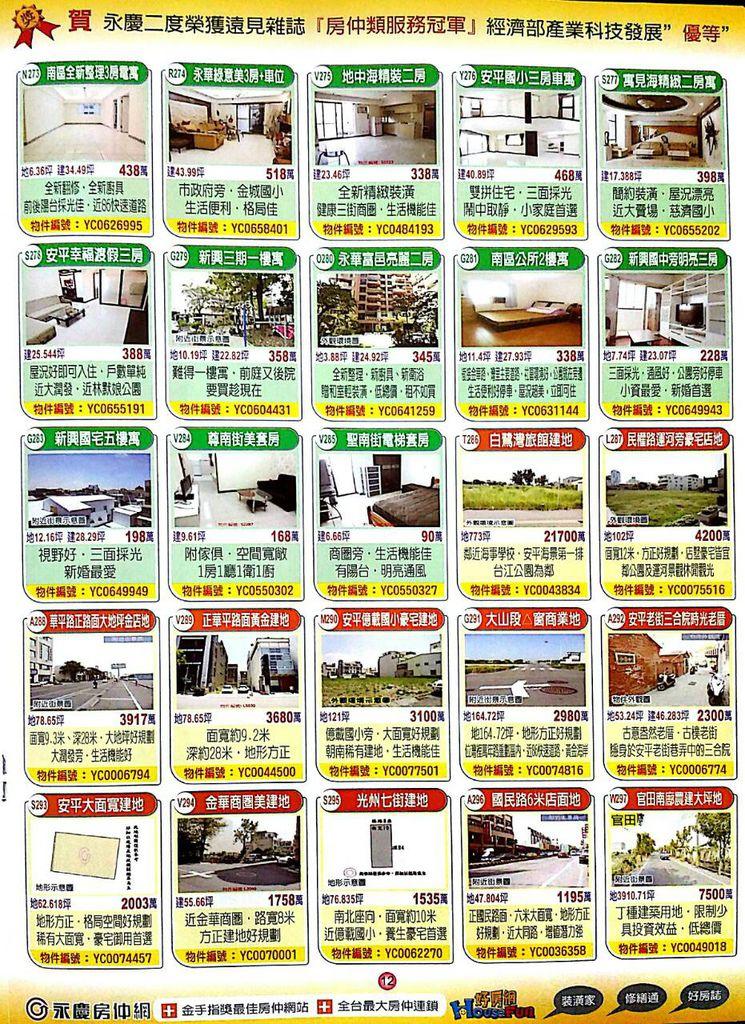 台南區~104年 7月份 房屋月刊