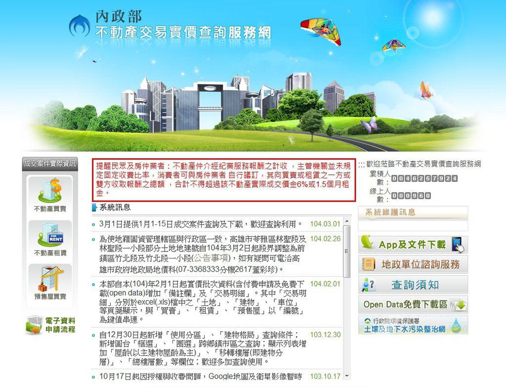 內政部「不動產實價交易查詢服務網」首頁