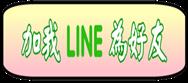 加我LINE為好友