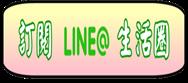 訂閱LINE生@活圈