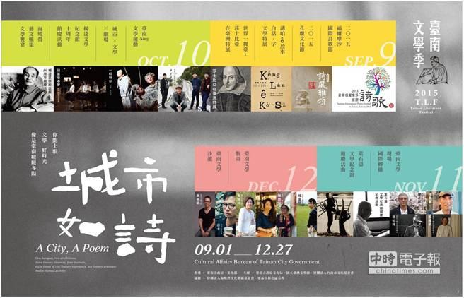 2015台南文學季 9月盛大登場