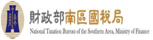 南區國稅局