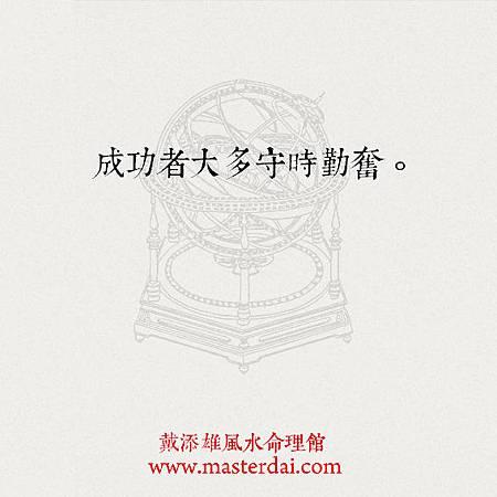 十二生肖每日運程暨每日通勝(2015年9月6日)