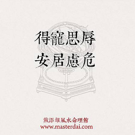十二生肖每日運程暨每日通勝(2015年11月28日)