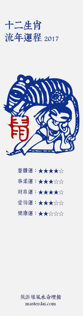 2017十二生肖01