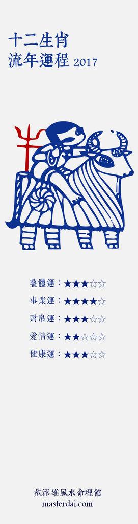 2017十二生肖02