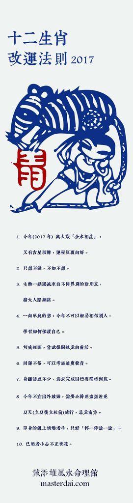 戴添雄風水命理館提供2017丁酉雞年十二生肖改運法則(鼠)
