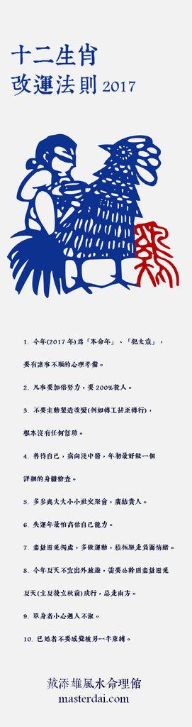 2017十二生肖x10