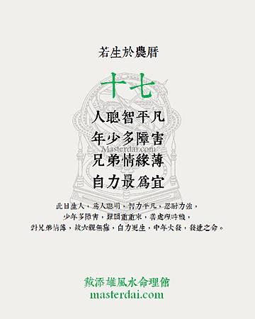 農曆生日終生運程(十七)