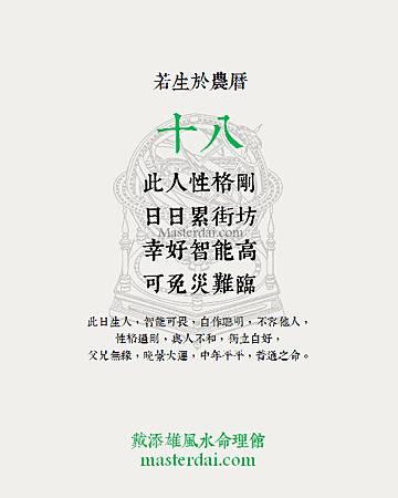農曆生日終生運程(十八)