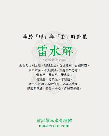 鬼谷子算命術(九)