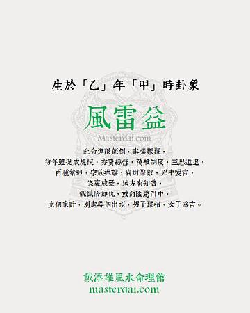 鬼谷子算命術011