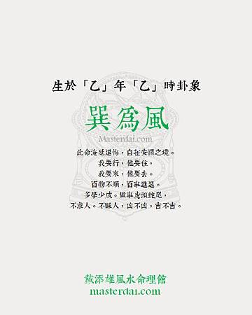 鬼谷子算命術012
