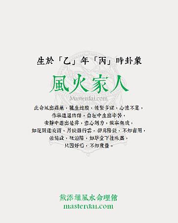 鬼谷子算命術013