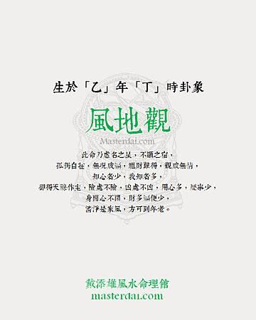 鬼谷子算命術014