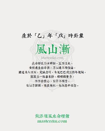鬼谷子算命術015