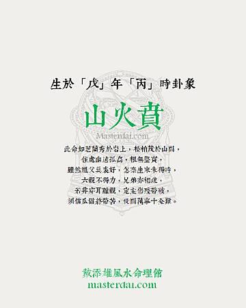 鬼谷子算命術(四十三)
