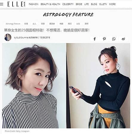 ELLE.com第152篇撰文:單身女生的25個面相特徵!不想獨活,晚婚是個好選擇! ...