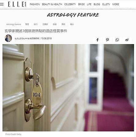 ELLE.com第153篇撰文:玄學家親述3個旅遊熱點的酒店怪異事件