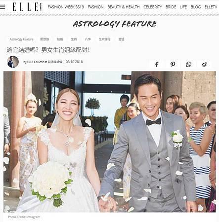 ELLE.com第158篇撰文:適宜結婚嗎?男女生肖姻緣配對!