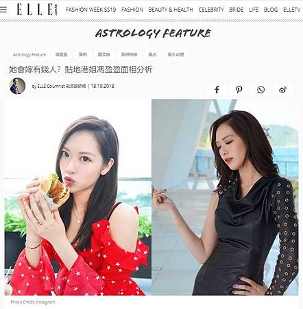 ELLE.com第160篇撰文:她會嫁有錢人?貼地港姐馮盈盈面相分析