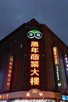 命理案例049:港女計劃移民台灣