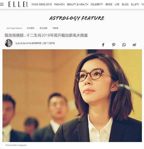 ELLE.com第164篇撰文:臨急抱佛腳…十二生肖2018年尾升職加薪風水錦囊 ...