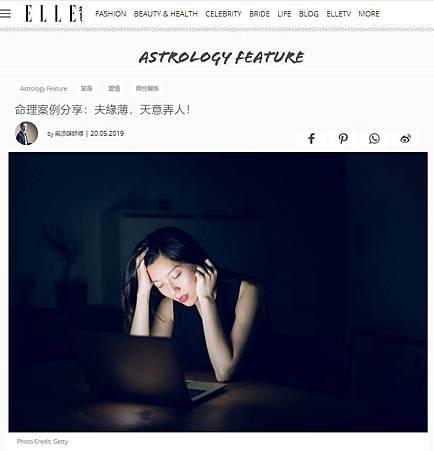 ELLE.com第181篇撰文:命理案例分享…夫緣薄,天意弄人!