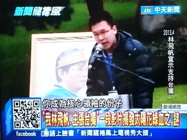 {太陽花學運}我叫林飛帆,我主張台灣獨立...... 2013 年4月 林飛帆 親口說出.