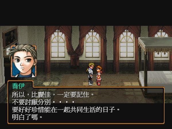 幻想水滸傳28.jpg