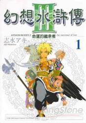 幻想水滸傳213.jpg