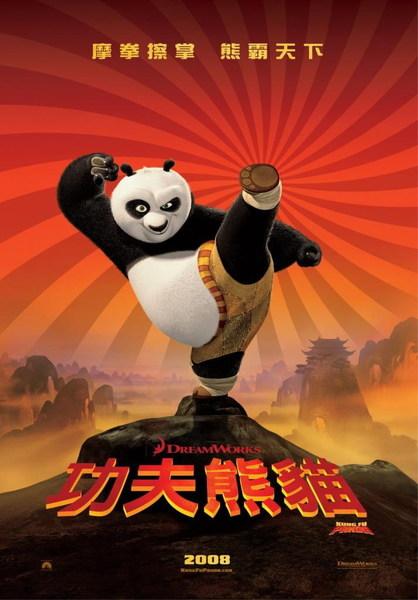 功夫 熊貓 國語 版