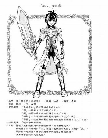 勇者故事2.jpg