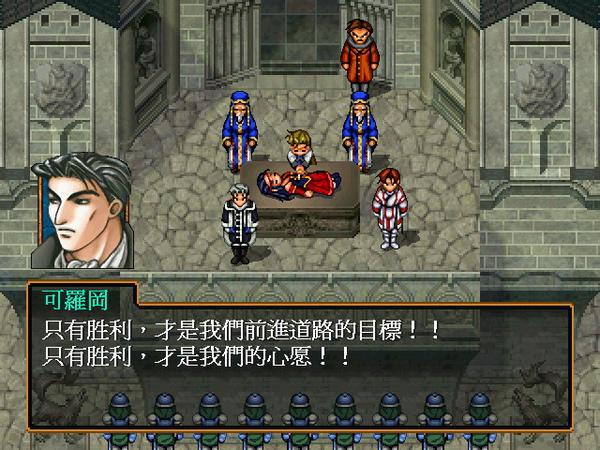 幻想水滸傳25.jpg