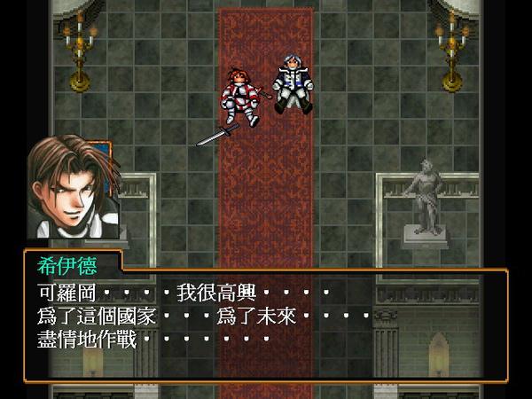 幻想水滸傳27.jpg
