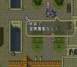 Romancing Saga 3 - Version 1.1 (CHT)001.jpg