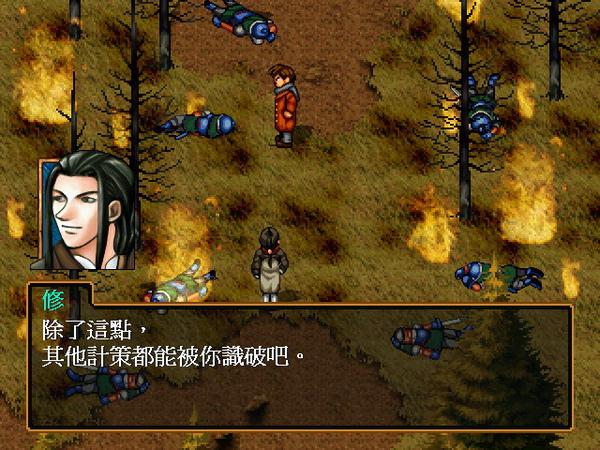 幻想水滸傳26.jpg