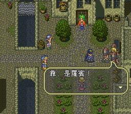 Romancing Saga 3 - Version 1.1 (CHT)000.jpg