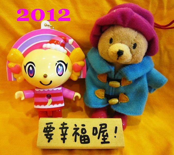 2012幸福.jpg