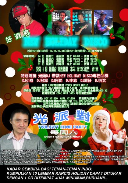 桃園New Holiday Disco 12月份活動內幕~