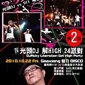 2010.10.22高雄魅力DISCO解嗨PARTY P.2