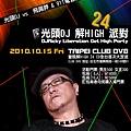 2010.10.15台北CLUB DV8解嗨PARTY P.1