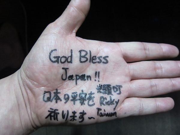 我也祈福日本~