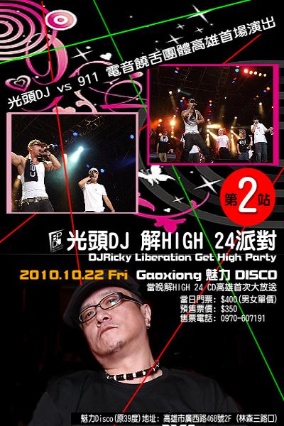 光頭DJ解HIGH 24 PARTY第二站~ !