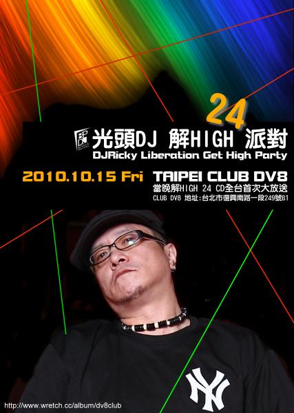 2010.10.15光頭DJ解HIGH-24 PARTY IN 台北DV8