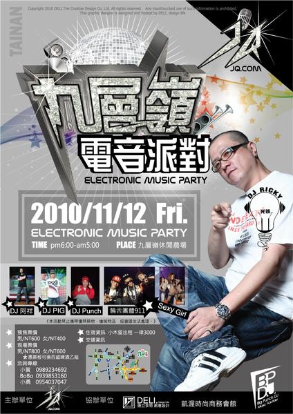 光頭DJ解HIGH 24 PARTY第三站