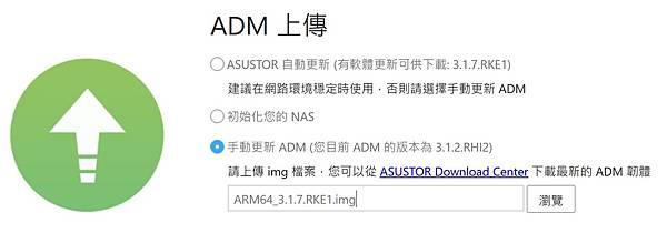 Asustor ACC03.JPG
