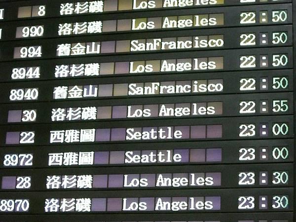 洛杉磯之旅 10:55pm啟程